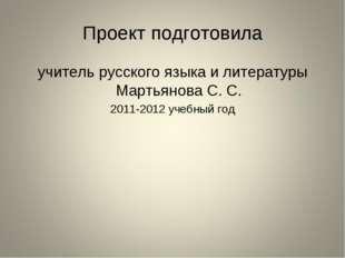Проект подготовила учитель русского языка и литературы Мартьянова С. С. 2011-