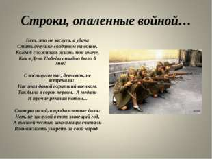 Строки, опаленные войной… Нет, это не заслуга, а удача Стать девушке солдатом
