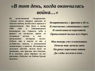 «В тот день, когда окончилась война…» Из воспоминаний Старшинова: «Только по