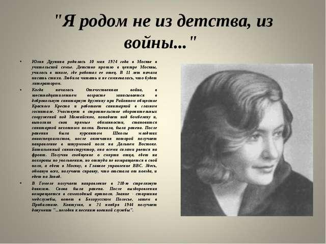 """""""Я родом не из детства, из войны..."""" Юлия Друнина родилась 10 мая 1924 года в..."""