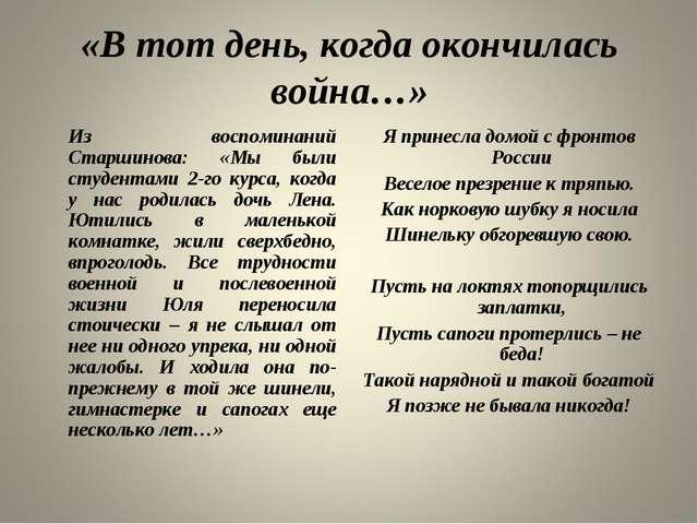 «В тот день, когда окончилась война…» Из воспоминаний Старшинова: «Мы были с...