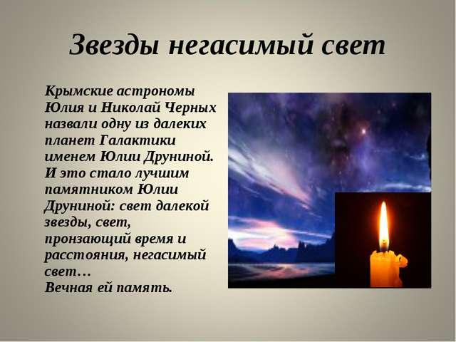 Звезды негасимый свет Крымские астрономы Юлия и Николай Черных назвали одну...