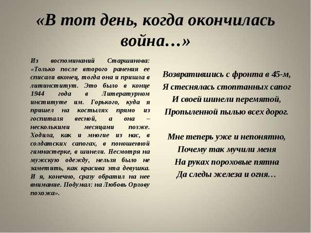 «В тот день, когда окончилась война…» Из воспоминаний Старшинова: «Только по...