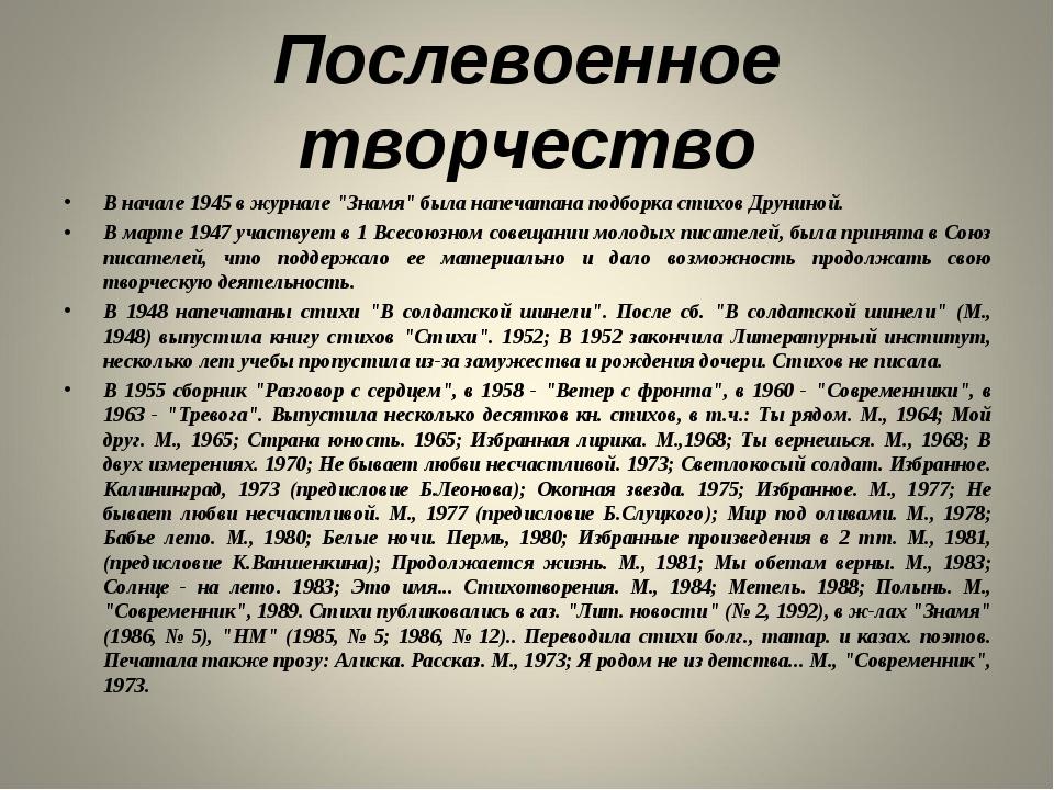 """Послевоенное творчество В начале 1945 в журнале """"Знамя"""" была напечатана подбо..."""