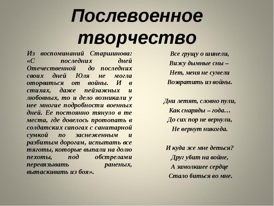 Послевоенное творчество Из воспоминаний Старшинова: «С последних дней Отечес...