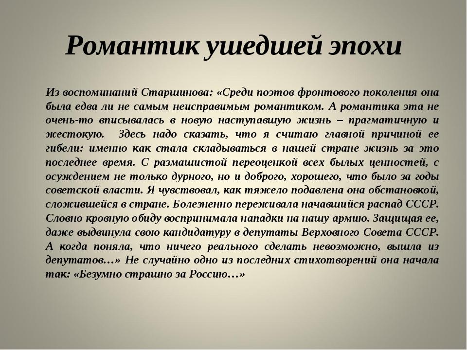 Романтик ушедшей эпохи Из воспоминаний Старшинова: «Среди поэтов фронтового...