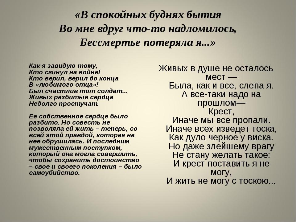 «В спокойных буднях бытия Во мне вдруг что-то надломилось, Бессмертье потерял...
