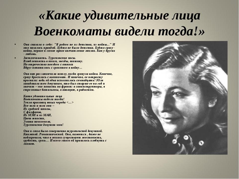 """«Какие удивительные лица Военкоматы видели тогда!» Она сказала о себе: """"Я род..."""