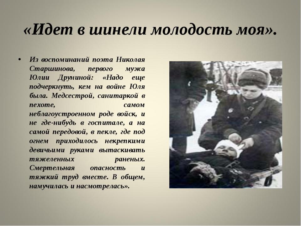 «Идет в шинели молодость моя». Из воспоминаний поэта Николая Старшинова, перв...