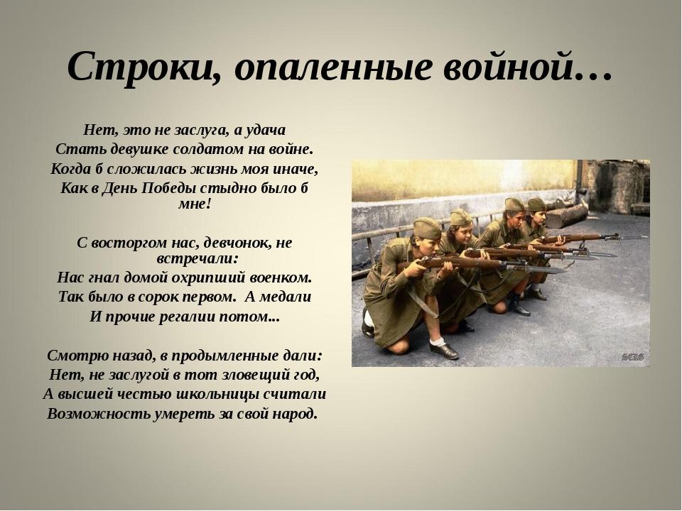 Строки, опаленные войной… Нет, это не заслуга, а удача Стать девушке солдатом...