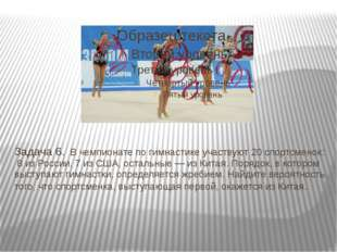 Задача 6.В чемпионате по гимнастике участвуют 20 спортсменок: 8 из России,
