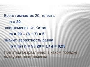 Всего гимнасток 20, то есть n = 20 спортсменок из Китая m = 20 – (8 + 7) = 5