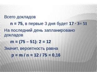 Всего докладов n = 75, в первые 3 дня будет 17 ∙ 3= 51 На последний день зап