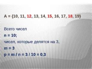 А = {10, 11, 12, 13, 14, 15, 16, 17, 18, 19} Всего чисел n = 10; чисел, кото