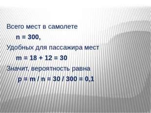 Всего мест в самолете n = 300, Удобных для пассажира мест m = 18 + 12 = 30 З