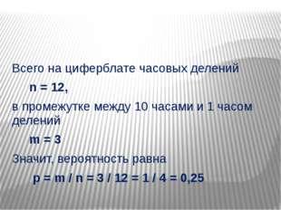 Всего на циферблате часовых делений n = 12, в промежутке между 10 часами и 1