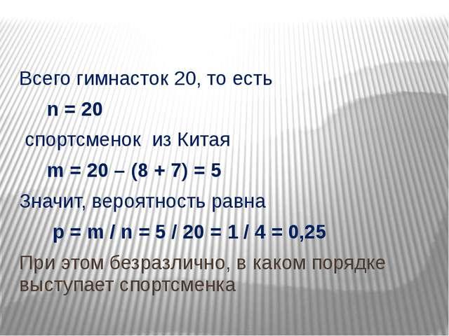 Всего гимнасток 20, то есть n = 20 спортсменок из Китая m = 20 – (8 + 7) = 5...