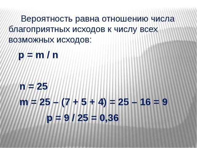 Вероятность равна отношению числа благоприятных исходов к числу всех возможн...