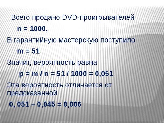 Всего продано DVD-проигрывателей n = 1000, В гарантийную мастерскую поступил...