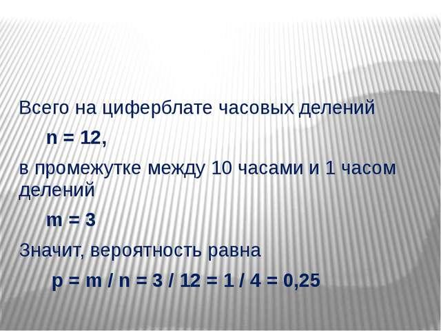 Всего на циферблате часовых делений n = 12, в промежутке между 10 часами и 1...