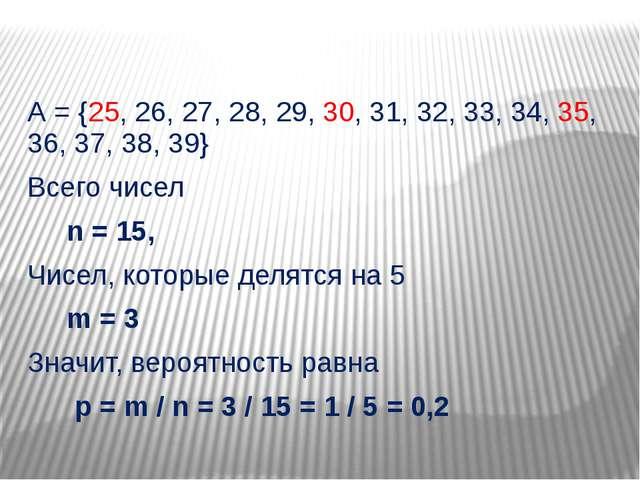 А = {25, 26, 27, 28, 29, 30, 31, 32, 33, 34, 35, 36, 37, 38, 39} Всего чисел...