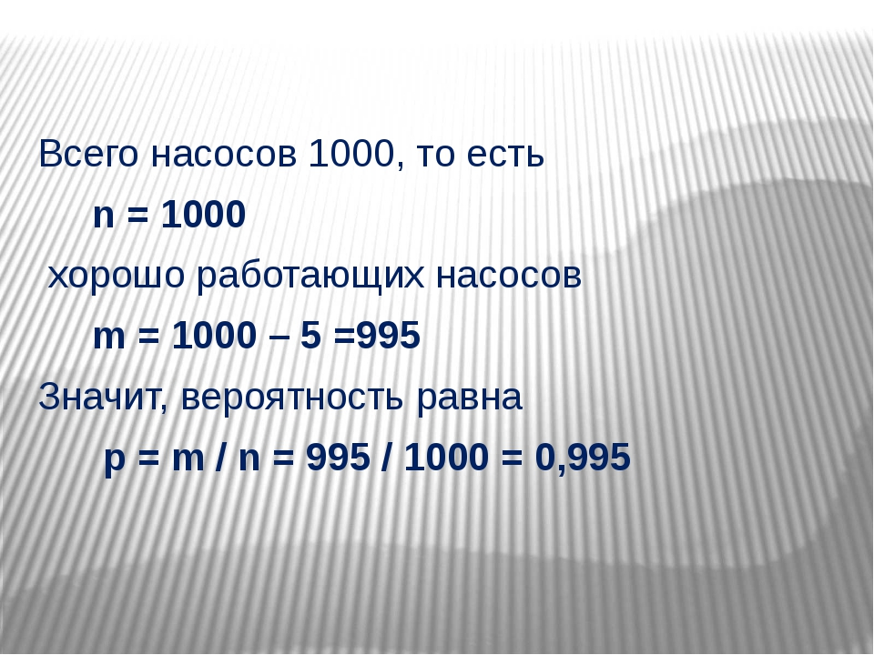 Всего насосов 1000, то есть n = 1000 хорошо работающих насосов m = 1000 – 5...