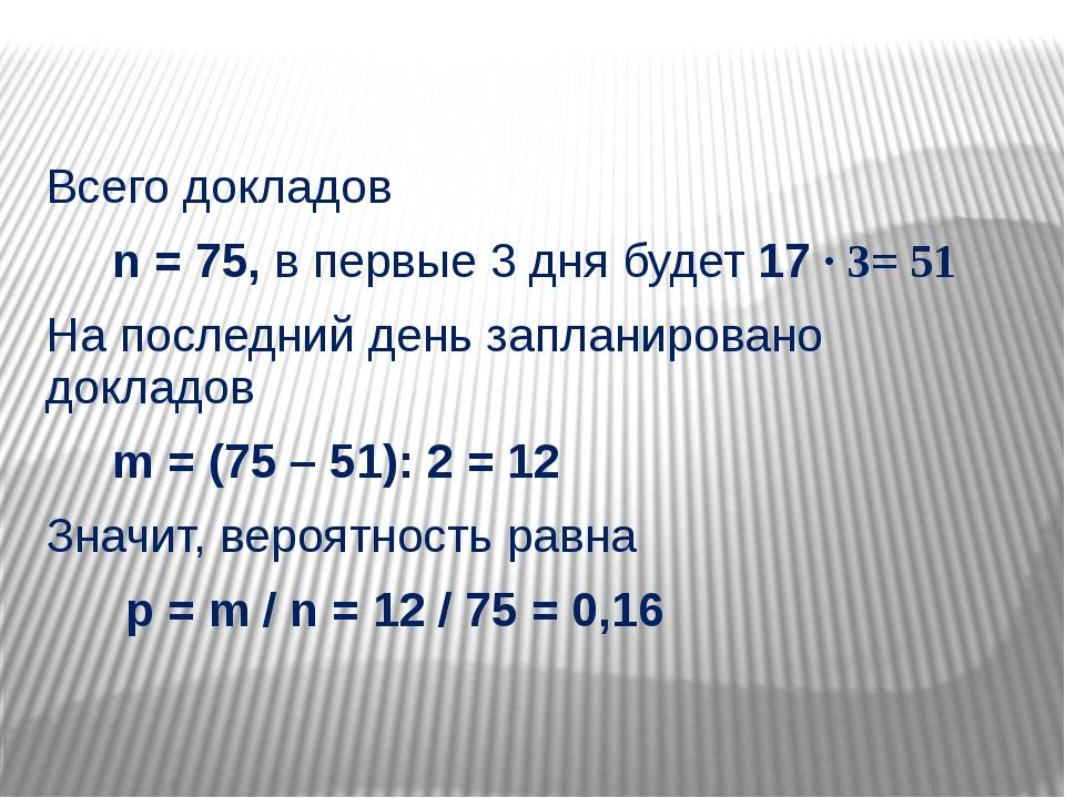 Всего докладов n = 75, в первые 3 дня будет 17 ∙ 3= 51 На последний день зап...