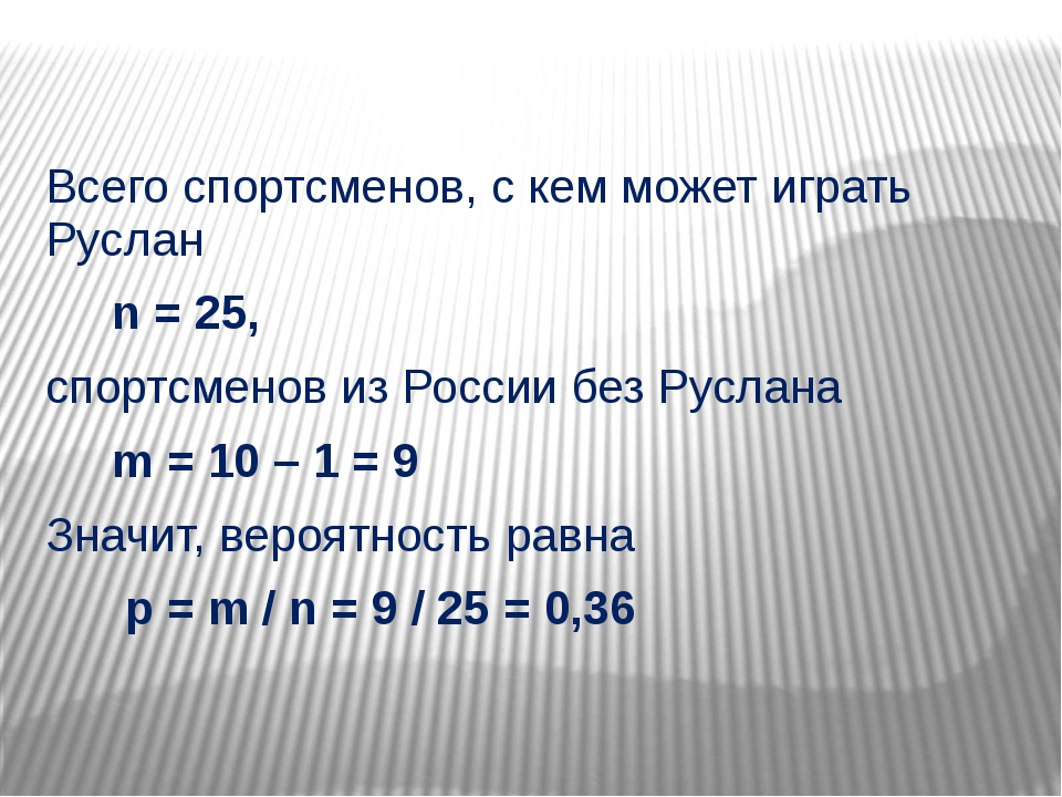 Всего спортсменов, с кем может играть Руслан n = 25, спортсменов из России б...