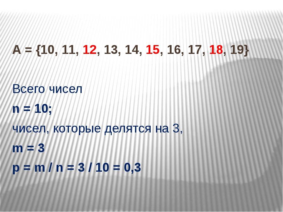 А = {10, 11, 12, 13, 14, 15, 16, 17, 18, 19} Всего чисел n = 10; чисел, кото...