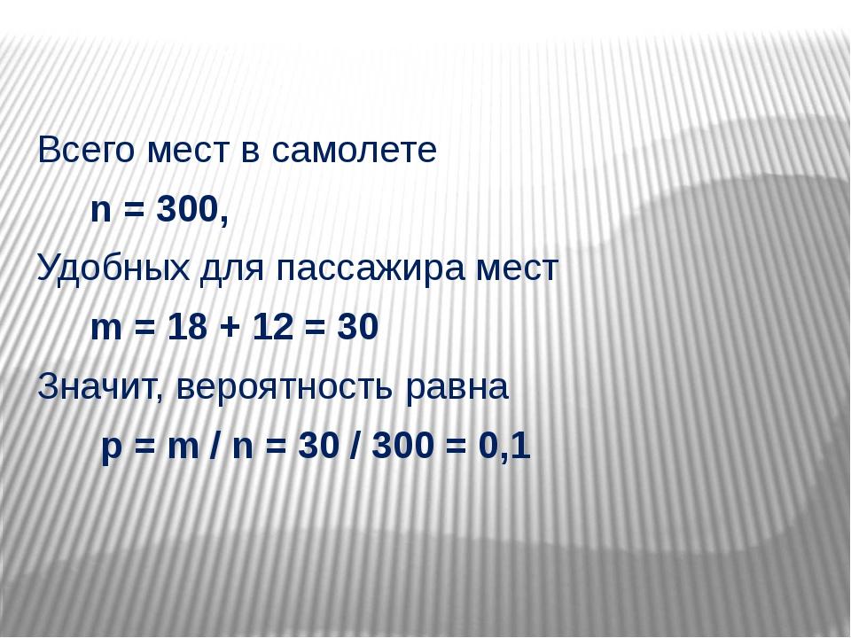 Всего мест в самолете n = 300, Удобных для пассажира мест m = 18 + 12 = 30 З...