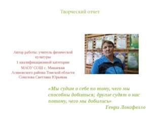Автор работы: учитель физической культуры 1 квалификационной категории МАОУ С