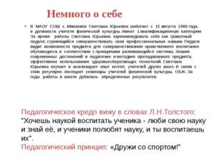 Немного о себе В МАОУ СОШ с. Минаевка Светлана Юрьевна работает с 15 августа