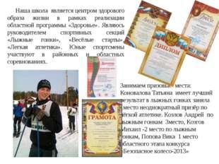 Занимаем призовые места: Коновалова Татьяна имеет лучший результат в лыжных г