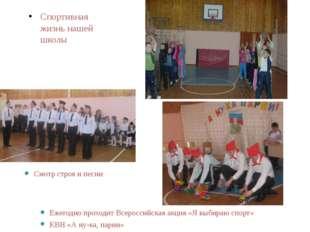 Спортивная жизнь нашей школы Ежегодно проходит Всероссийская акция «Я выбираю