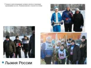 Ученики и учителя принимают активное участие в спортивных соревнованиях за че