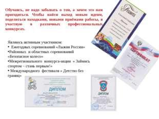 Являюсь активным участником: Ежегодных соревнований «Лыжня России» Районных и