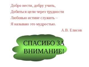 Добро нести, добру учить, Добиться цели через трудности Любовью истине служит