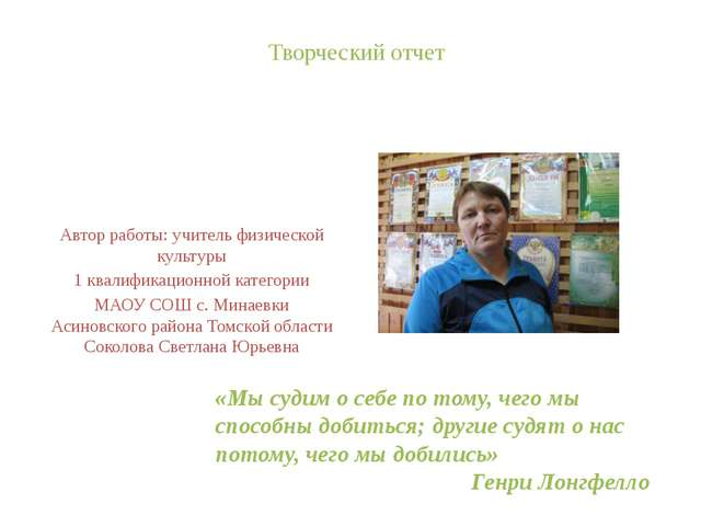 Автор работы: учитель физической культуры 1 квалификационной категории МАОУ С...