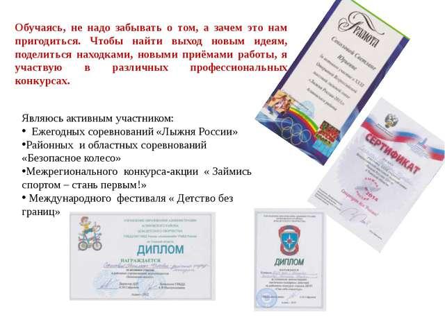 Являюсь активным участником: Ежегодных соревнований «Лыжня России» Районных и...