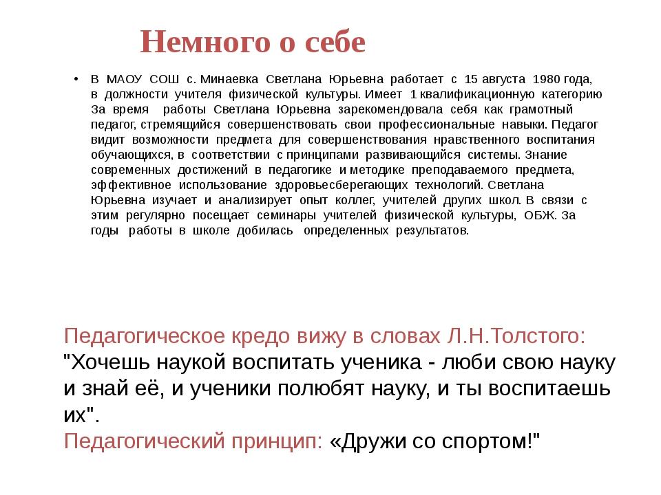 Немного о себе В МАОУ СОШ с. Минаевка Светлана Юрьевна работает с 15 августа...