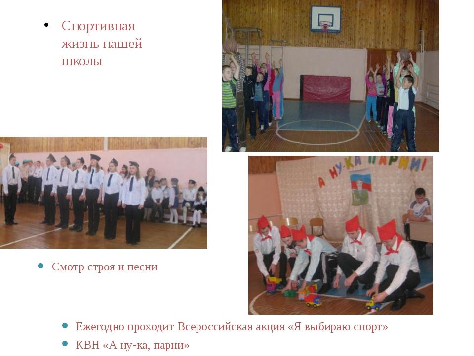 Спортивная жизнь нашей школы Ежегодно проходит Всероссийская акция «Я выбираю...