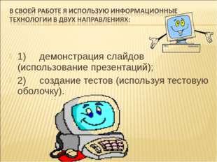 1) демонстрация слайдов (использование презентаций); 2) создание тес