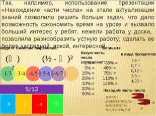 Так, например, использование презентации «Нахождение части числа» на этапе ак
