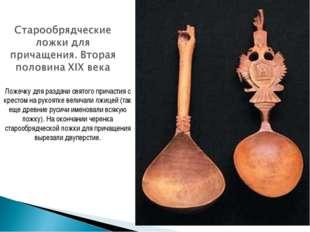 Ложечку для раздачи святого причастия с крестом на рукоятке величали лжицей (