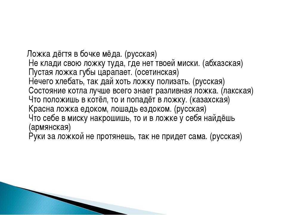 Ложка дёгтя в бочке мёда. (русская) Не клади свою ложку туда, где нет твоей...