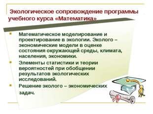 Экологическое сопровождение программы учебного курса «Математика» Математиче