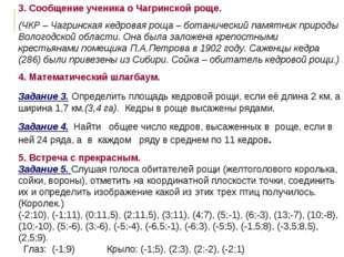3. Сообщение ученика о Чагринской роще. (ЧКР – Чагринская кедровая роща – бот