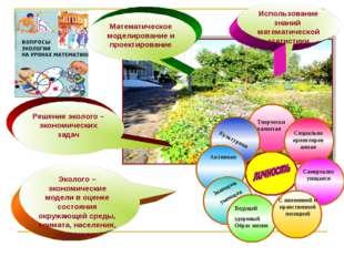 Математическое моделирование и проектирование Эколого – экономические модели
