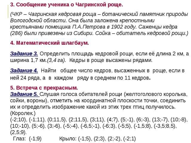3. Сообщение ученика о Чагринской роще. (ЧКР – Чагринская кедровая роща – бот...