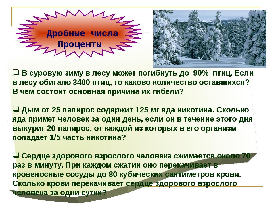 В суровую зиму в лесу может погибнуть до 90% птиц. Если в лесу обитало 3400...